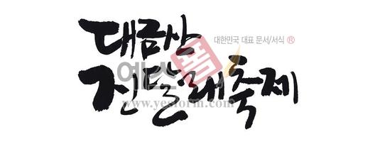 미리보기: 대금산 진달래축제 - 손글씨 > 캘리그래피 > 행사/축제