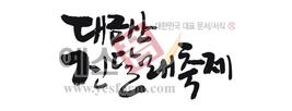 섬네일: 대금산 진달래축제 - 손글씨 > 캘리그래피 > 행사/축제