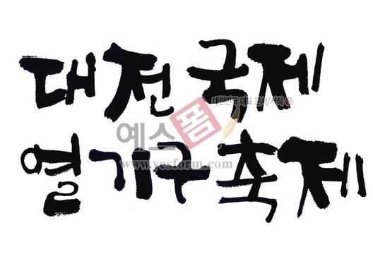 미리보기: 대전 국제열기구축제 - 손글씨 > 캘리그래피 > 행사/축제