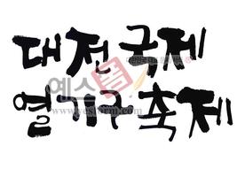 섬네일: 대전 국제열기구축제 - 손글씨 > 캘리그래피 > 행사/축제