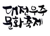 대전 우주문화축제