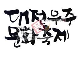섬네일: 대전 우주문화축제 - 손글씨 > 캘리그래피 > 행사/축제