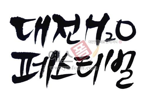 미리보기: 대전 H2O페스티벌 - 손글씨 > 캘리그래피 > 행사/축제