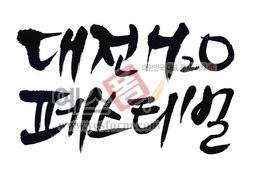 섬네일: 대전 H2O페스티벌 - 손글씨 > 캘리그래피 > 행사/축제