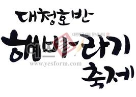섬네일: 대청호 반해바라기축제 - 손글씨 > 캘리그래피 > 행사/축제