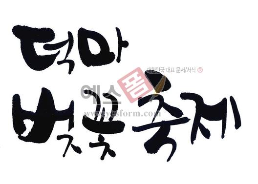 미리보기: 덕마 벚꽃축제 - 손글씨 > 캘리그래피 > 행사/축제