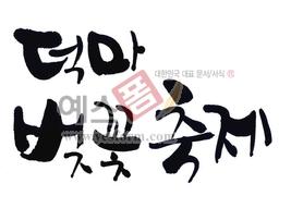 섬네일: 덕마 벚꽃축제 - 손글씨 > 캘리그래피 > 행사/축제
