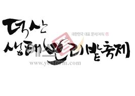 섬네일: 덕산 생태보리밭축제 - 손글씨 > 캘리그래피 > 행사/축제