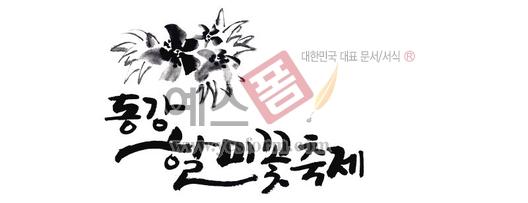 미리보기: 동강 할미꽃축제 - 손글씨 > 캘리그래피 > 행사/축제