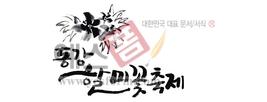 섬네일: 동강 할미꽃축제 - 손글씨 > 캘리그래피 > 행사/축제