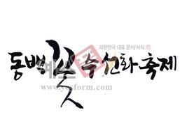 섬네일: 동백꽃 수선화축제 - 손글씨 > 캘리그래피 > 행사/축제