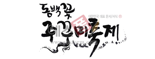 미리보기: 동백꽃 주꾸미축제 - 손글씨 > 캘리그래피 > 행사/축제