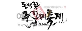 섬네일: 동백꽃 주꾸미축제 - 손글씨 > 캘리그래피 > 행사/축제