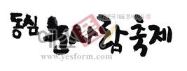 섬네일: 동심 눈사람축제 - 손글씨 > 캘리그래피 > 행사/축제