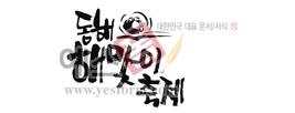 섬네일: 동해 해맞이축제 - 손글씨 > 캘리그래피 > 행사/축제