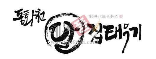 미리보기: 동화천달 집태우기 - 손글씨 > 캘리그래피 > 행사/축제