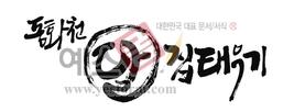 섬네일: 동화천달 집태우기 - 손글씨 > 캘리그래피 > 행사/축제