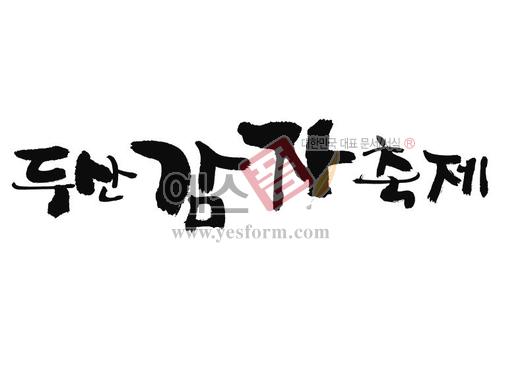 미리보기: 두산 감자축제 - 손글씨 > 캘리그래피 > 행사/축제