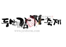 섬네일: 두산 감자축제 - 손글씨 > 캘리그래피 > 행사/축제