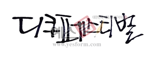 미리보기: 디쿠페스티벌 - 손글씨 > 캘리그래피 > 행사/축제