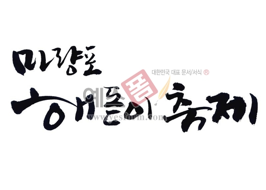 미리보기: 마량포 해돋이축제 - 손글씨 > 캘리그래피 > 행사/축제