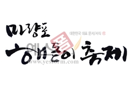 섬네일: 마량포 해돋이축제 - 손글씨 > 캘리그래피 > 행사/축제