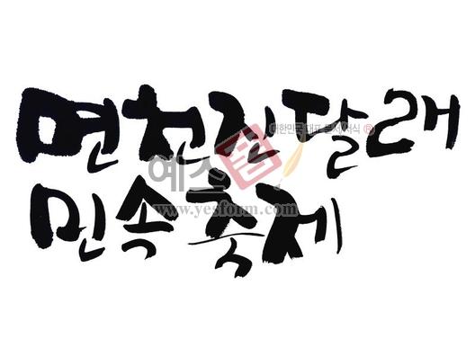 미리보기: 면천 진달래민속축제 - 손글씨 > 캘리그래피 > 행사/축제