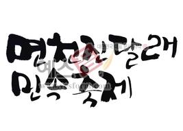 섬네일: 면천 진달래민속축제 - 손글씨 > 캘리그래피 > 행사/축제