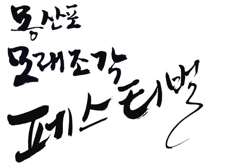 몽산포 모래조각페스티벌