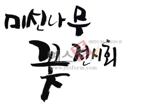 미리보기: 미선나무꽃전시회 - 손글씨 > 캘리그래피 > 행사/축제