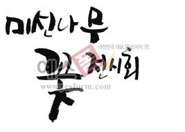 섬네일: 미선나무꽃전시회 - 손글씨 > 캘리그래피 > 행사/축제