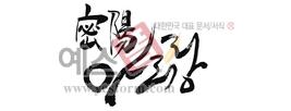 섬네일: 밀양아리랑 - 손글씨 > 캘리그래피 > 행사/축제