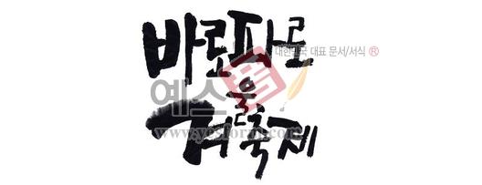 미리보기: 바로파로겨울축제 - 손글씨 > 캘리그래피 > 행사/축제