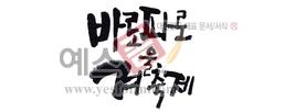 섬네일: 바로파로겨울축제 - 손글씨 > 캘리그래피 > 행사/축제