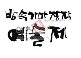 섬네일: 방속가마장작예술제 - 손글씨 > 캘리그래피 > 행사/축제