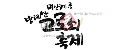 미리보기: 방태산미산계곡 고로쇠축제 - 손글씨 > 캘리그래피 > 행사/축제