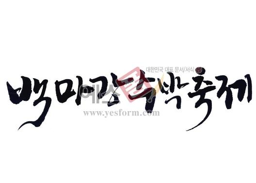 미리보기: 백마강 수박축제 - 손글씨 > 캘리그래피 > 행사/축제