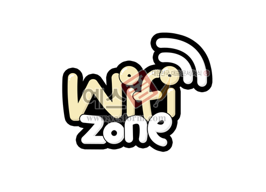 미리보기: wifi zone - 손글씨 > POP > 안내표지판