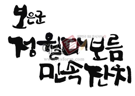 미리보기: 보은군 정월대보름민속잔치 - 손글씨 > 캘리그래피 > 행사/축제