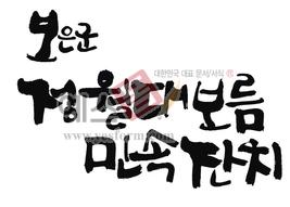 섬네일: 보은군 정월대보름민속잔치 - 손글씨 > 캘리그래피 > 행사/축제