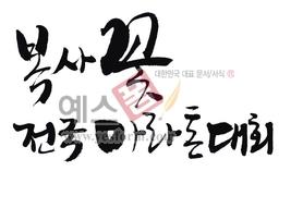 섬네일: 복사꽃 전국마라톤대회 - 손글씨 > 캘리그래피 > 행사/축제