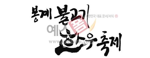 미리보기: 봉계 불고기한우축제 - 손글씨 > 캘리그래피 > 행사/축제