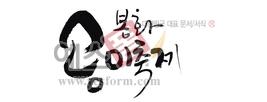 섬네일: 봉화 송이축제 - 손글씨 > 캘리그래피 > 행사/축제