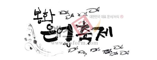 미리보기: 봉화 은어축제 - 손글씨 > 캘리그래피 > 행사/축제