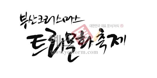 미리보기: 부산 크리스마스트리문화축제 - 손글씨 > 캘리그래피 > 행사/축제