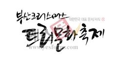 섬네일: 부산 크리스마스트리문화축제 - 손글씨 > 캘리그래피 > 행사/축제