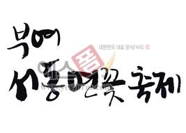 섬네일: 부여 서동연꽃축제 - 손글씨 > 캘리그래피 > 행사/축제