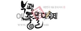 섬네일: 부평 풍물대축제 - 손글씨 > 캘리그래피 > 행사/축제