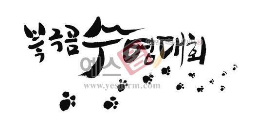 미리보기: 북금곰수영대회 - 손글씨 > 캘리그래피 > 행사/축제