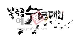 섬네일: 북금곰수영대회 - 손글씨 > 캘리그래피 > 행사/축제
